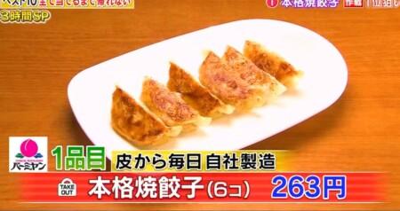 帰れま10 2021 バーミヤンの人気メニューランキングベスト10 第1位 本格焼餃子