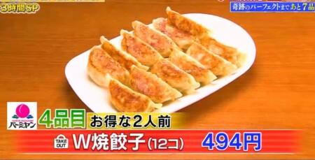 帰れま10 2021 バーミヤンの人気メニューランキングベスト10 第7位 W焼餃子