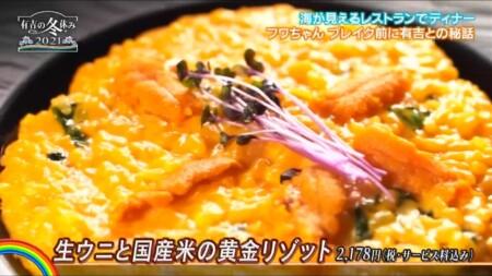 有吉の冬休み2021 紹介されたステーキや肉グルメのロケ場所は?ザ・オレンジ 黄金リゾット