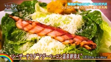 有吉の冬休み2021 紹介されたステーキや肉グルメのロケ場所は?シェラトン沖縄 The Grill アグーベーコン