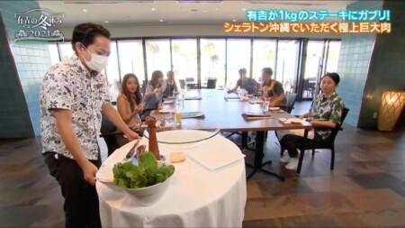有吉の冬休み2021 紹介されたステーキや肉グルメのロケ場所は?シェラトン沖縄 The Grill シーザーサラダ