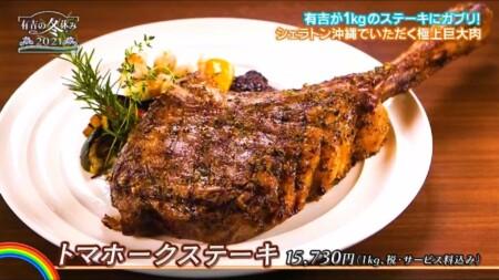 有吉の冬休み2021 紹介されたステーキや肉グルメのロケ場所は?シェラトン沖縄 The Grill トマホークステーキ 1万5千円