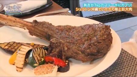 有吉の冬休み2021 紹介されたステーキや肉グルメのロケ場所は?シェラトン沖縄 The Grill トマホークステーキ1kg