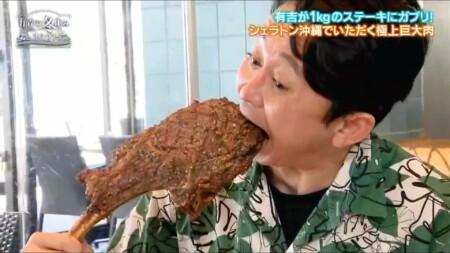 有吉の冬休み2021 紹介されたステーキや肉グルメのロケ場所は?トマホークステーキにかぶりつく有吉