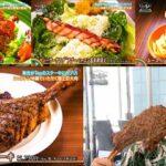 有吉の冬休み2021 紹介されたステーキや肉グルメのロケ場所は?豪快なご飯を楽しむメンバーたち