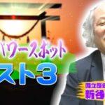 民俗学者が選ぶ日本の最強パワースポットランキングベスト3は?チコちゃんに叱られる