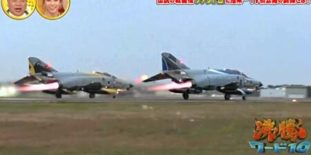 沸騰ワード カズレーザーが航空自衛隊で戦闘機F4ファントム搭乗 アフターバーナー