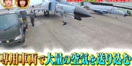 沸騰ワード カズレーザーが航空自衛隊で戦闘機F4ファントム搭乗 エンジン始動の専用車両