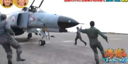 沸騰ワード カズレーザーが航空自衛隊で戦闘機F4ファントム搭乗 スクランブル発進訓練で猛ダッシュ