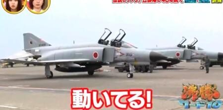 沸騰ワード カズレーザーが航空自衛隊で戦闘機F4ファントム搭乗 スクランブル発進訓練