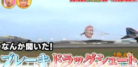 沸騰ワード カズレーザーが航空自衛隊で戦闘機F4ファントム搭乗 ドラッグシュート