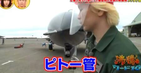 沸騰ワード カズレーザーが航空自衛隊で戦闘機F4ファントム搭乗 ピトー管