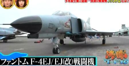 沸騰ワード カズレーザーが航空自衛隊で戦闘機F4ファントム搭乗 ファントムの機体