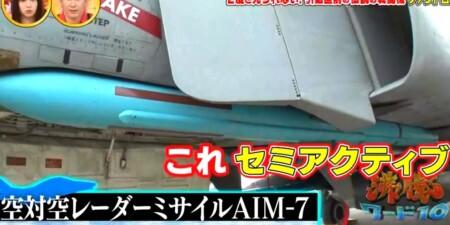 沸騰ワード カズレーザーが航空自衛隊で戦闘機F4ファントム搭乗 空対空レーダーミサイル AIM-7