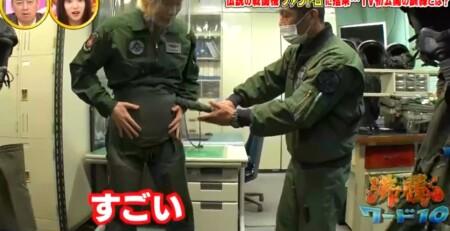 沸騰ワード カズレーザーが航空自衛隊で戦闘機F4ファントム搭乗 空気でパンパンのGシーツ