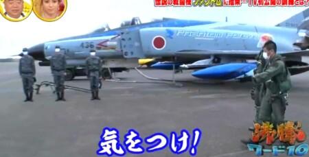 沸騰ワード カズレーザーが航空自衛隊で戦闘機F4ファントム搭乗 青のスペシャルマーキング機