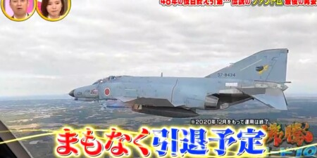 沸騰ワード カズレーザーが航空自衛隊で戦闘機F4ファントム搭乗 飛行訓練中の映像