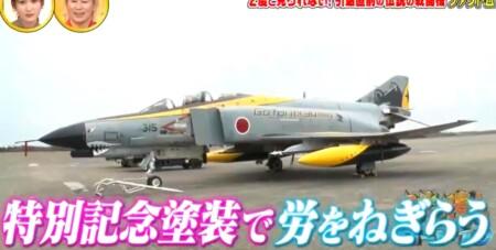 沸騰ワード カズレーザーが航空自衛隊で戦闘機F4ファントム搭乗 黄の記念塗装機