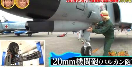 沸騰ワード カズレーザーが航空自衛隊で戦闘機F4ファントム搭乗 20mm機関砲 バルカン砲