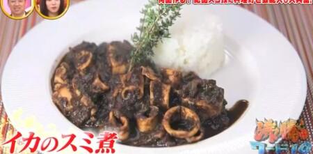 沸騰ワード 志麻さんレシピ2021年版 イカのスミ煮