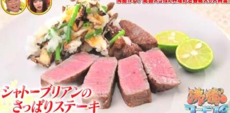 沸騰ワード 志麻さんレシピ2021年版 シャトーブリアンのさっぱりステーキ