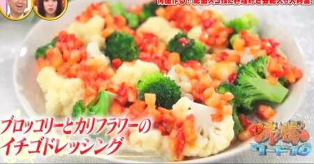 沸騰ワード 志麻さんレシピ2021年版 ブロッコリーとカリフラワーのイチゴドレッシング