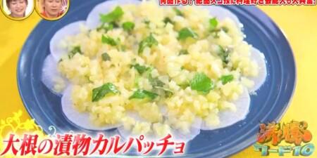 沸騰ワード 志麻さんレシピ2021年版 大根の漬物カルパッチョ
