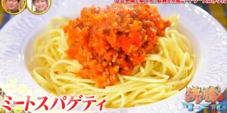 沸騰ワード 志麻さんレシピ2021年版 最強ミートソース