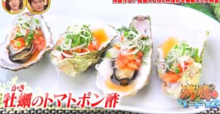 沸騰ワード 志麻さんレシピ2021年版 牡蠣のトマトポン酢