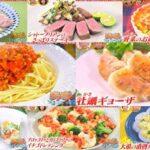 沸騰ワード 志麻さんレシピ2021年版 牡蠣餃子・ポトフ・最強ミートソース全11メニューの作り方