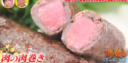 沸騰ワード 志麻さんレシピ2021年版 肉の肉巻き