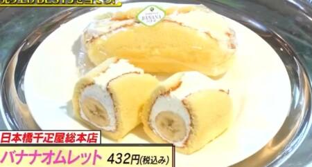 鬼旨スイーツGP 伊勢丹新宿デパ地下スイーツ人気・売り上げランキングベスト5は?第4位千疋屋 バナナオムレット