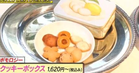 鬼旨スイーツGP 伊勢丹新宿デパ地下スイーツ人気・売り上げランキングベスト5は?第5位ポモロジー クッキーボックスレモン