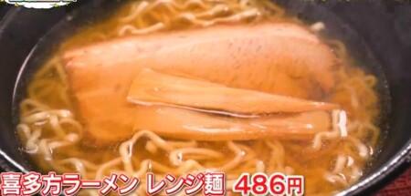 ざわつく金曜日 第3回ご当地カップラーメンNo.1決定戦で紹介された全5種は?喜多方ラーメンレンジ麺