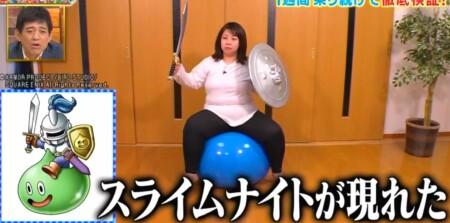 それって実際どうなの課 バランスボール椅子のダイエット効果は?スライムナイトになる餅田コシヒカリ