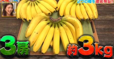 それって実際どうなの課 朝昼夜バナナダイエットは効果ある?効果なし?チャンカワイが検証