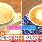 カフェオレとカフェラテの違いは?コーヒーの濃さやミルクの泡がポイント?チコちゃんに叱られる