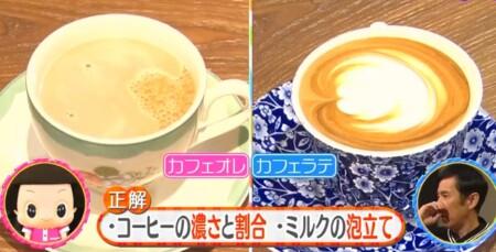 カフェ オレ と ラテ 違い
