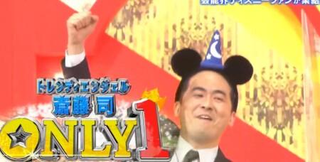 クイズオンリーワン ディズニー問題 オンリー1達成者 トレンディエンジェル斎藤司