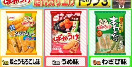 ザワつく金曜日 お菓子ばかうけの味別歴代人気ランキングベスト3は?