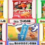 ザワつく金曜日 お菓子ばかうけの味別歴代人気ランキングベスト3&不人気ワースト3は?