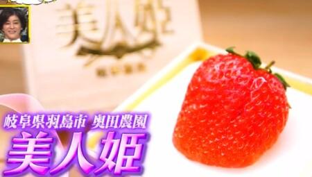 ザワつく金曜日 紹介されたお取り寄せ最高級イチゴ3種類 美人姫