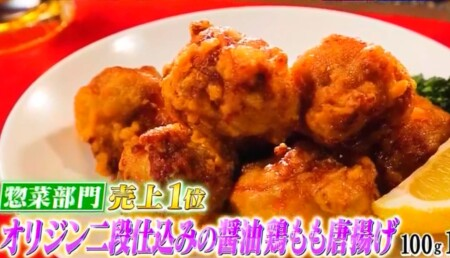ジョブチューン オリジンの人気弁当ランキングベスト10&審査員の合格不合格ジャッジ結果 第2位 鶏の唐揚げ