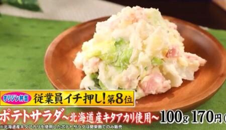 ジョブチューン オリジンの人気弁当ランキングベスト10&審査員の合格不合格ジャッジ結果 第8位 ポテトサラダ