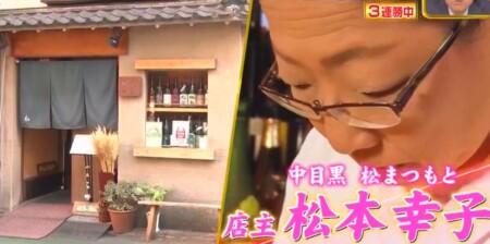 ジョブチューン オリジン弁当の合格不合格ジャッジをした審査員メンバー 松本幸子