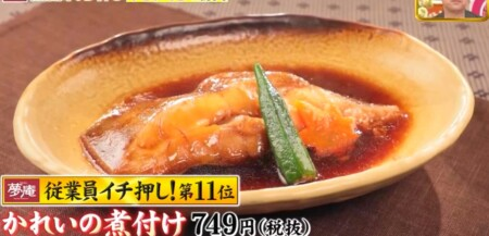 ジョブチューン 夢庵の人気メニューランキングベスト10 番外編第11位 かれいの煮付け