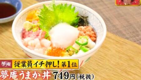 ジョブチューン 夢庵の人気メニューランキングベスト10 第1位 夢庵うまか丼