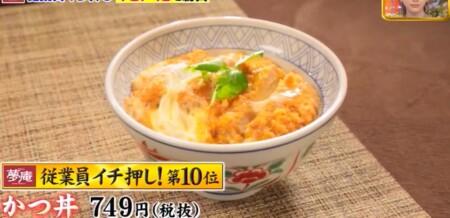 ジョブチューン 夢庵の人気メニューランキングベスト10 第10位 かつ丼