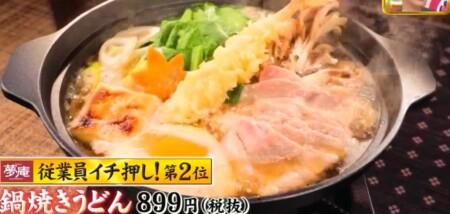 ジョブチューン 夢庵の人気メニューランキングベスト10 第2位 鍋焼きうどん