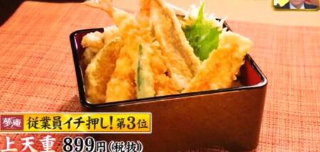 ジョブチューン 夢庵の人気メニューランキングベスト10 第3位 上天重